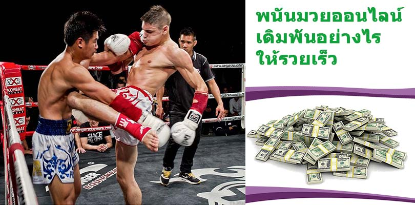 boxing-betting-how-to-be-rich-betstep1